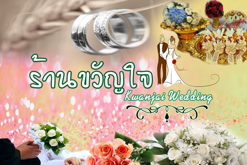Kwanjai Wedding