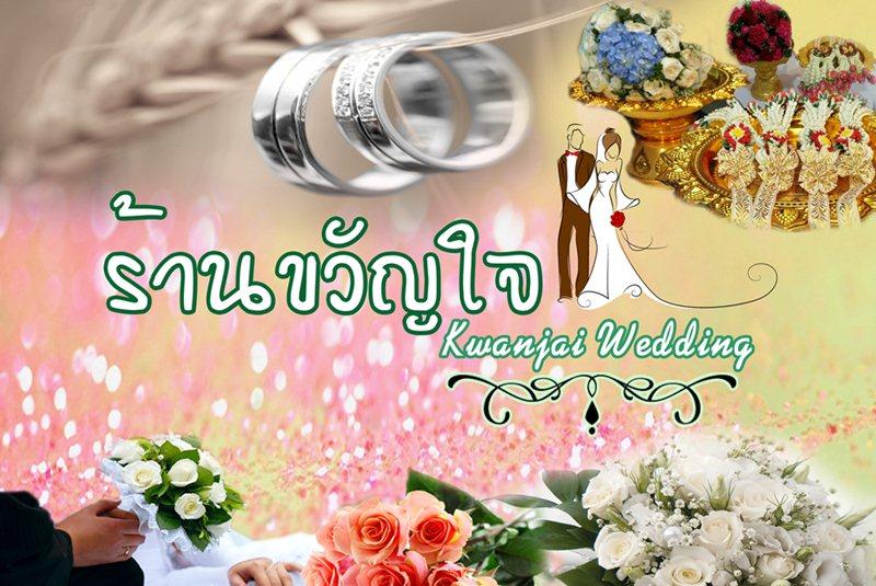 Kwanjai Wedding